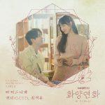 """「GOT7」Youngjae、ドラマ「花様年華」OSTに参加…""""メンバーの義理"""""""