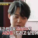 パク・ユチョン(元JYJ)、番組インタビューで「もっと早く大衆に謝罪したかった」と後悔の涙