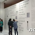 <トレンドブログ>「BTS(防弾少年団)」ら大衆歌謡が歌詞に盛りこんだ生き方の意味!国立ハングル博物館で10月18日まで開催