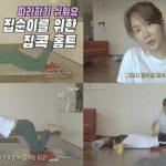 <トレンドブログ>元「SISTAR」ソユ、姉と一緒にホームトレーニングを伝授!