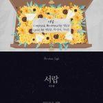 <トレンドブログ>「BTOB」ソ・ウングァン、先行公開シングル「引き出し」がきょう(21日)リリースへ!