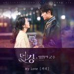"""歌手GUMMY、イ・ミンホ主演ドラマ「ザ・キング」のOST""""My Love""""を歌う!"""