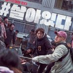 映画「#生きている」、メインポスター…生き残らなければならないユ・アイン&パク・シネ