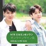 NTB(エヌティービー)エルミン&ソウン『オンラインサイン会』開催決定!
