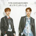 NTB(エヌティービー)大好評ジェハ&ヒョビン『オンラインサイン会』6月20日 開催決定!