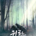 「公式」シウミン&ド・ギョンス(EXO)、イ・ホンギら出演陸軍ミュージカル「帰還」、6月再演確定
