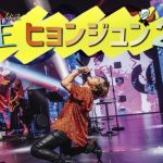 キム・ヒョンジュンに密着した「生(なま)ヒョンジュン シーズン2」7月5日よりアンコール放送決定!