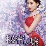 「GYAO!」にて 韓国ドラマ『秘密と嘘』の WEB先行独占無料配信が決定!