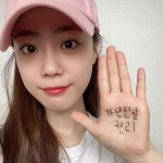 """ホ・ヨンジ(元KARA)、""""安全の権利""""キャンペーンを呼び掛ける…「デジタル性犯罪と暴力が消えるその日まで」"""