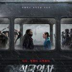 Netflixオリジナルドラマ「スノーピアサー」、今日(25日)初公開
