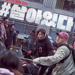 「公式」ユ・アイン&パク・シネ主演映画「#生きている」、6月24日に韓国公開確定