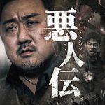 ハリウッドリメイク決定! 映画『悪人伝』 日本公開日決定 & 悪人揃いのポスタービジュアル解禁!!