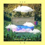 「BTOB」ソ・ウングァン、除隊後ソロデビュー…21日に先行公開シングル発表