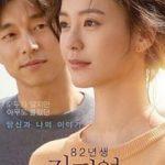 【韓国映画特集】映画『82年生まれ、キム・ジヨン』でコン・ユはどんな演技をしたのか