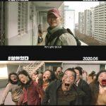 ユ・アイン&パク・シネ主演「#生きている」、メイン予告編公開