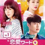 「恋愛ワードを入力してください~Search WWW~」2020年9月2日(水)よりTSUTAYA先行でDVDレンタル開始! DVD-BOX発売開始!