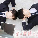 韓国ドラマ<君の視線が止まる先に> 楽天TVで好評配信中!!