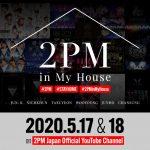 東京ドームライブ映像公開で話題の2PMから重大ニュースが一挙発表!!2PM日本デビュー9周年を記念し過去のライブ映像を一挙公開する「2PM in My House」に加え、Jun. K (From 2PM) のデジタルシングルリリース&オンラインコンサート生配信も!