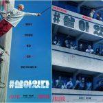 ユ・アイン&パク・シネ主演映画「#生きている」6月末に公開確定…ランチングポスター公開