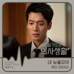 フィイン(MAMAMOO)、ドラマ「賢い医師生活」OSTに参加=故ソ・ジウォンの楽曲を再解釈