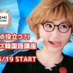 【情報】チャン・グンソクや超新星などイベントMCのYumi、「Yumiの使える?!ワンフレーズハングル講座」を5/17(日)スタート
