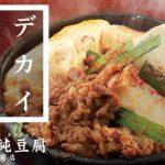 【情報】【豆腐どっさり450g】シンプルにボリューム満点!男のための「純豆腐専門店」誕生