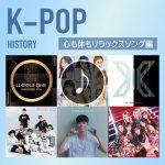 """BTSにパク・ボゴムも!ポニーキャニオンのK-POP歴代アーティストが勢ぞろい!""""おうち時間""""のおともになるプレイリスト2種類を公開!"""