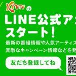 K-POP&韓国ドラマ情報や番組の先行配信、お得なキャンペーンも! 『KNTV LINE公式アカウント』本日5/14(木)より開設!