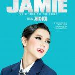 <トレンドブログ>「NU'EST」レン、ミュージカル初挑戦作「ジェイミー」のメインポスター公開…視線強奪ビジュアル