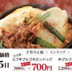 【情報】純豆腐初体験を応援!看板メニュー「牛プルコギスンドゥブ」が特別価格に