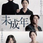 韓国映画『未成年』 公開延期のお知らせ