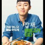 【トピック】俳優パク・ソジュン、輝く笑顔で魅力的に紹介した料理とは?