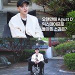 BTS(防弾少年団)SUGA、ミックステープ「D-2」のビハインドストーリー公開