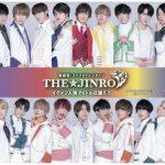 新感覚!スペクタクルステージ『THE★JINRO』 ―イケメン人狼アイドルは誰だ!!―ついに開幕!