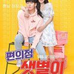 チ・チャンウク&キム・ユジョン主演ドラマ「コンビニのセッピョル」、第1話が煽情性を議論されるも視聴率6.3%でスタート