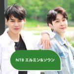 NTB(エルミン&ソウン)『OFFICIAL POST CARD』販売スタート!スクラッチイベン トも開催!