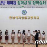 BTS(防弾少年団)のJ-HOPE奨学金、全羅南道女子商業高校の10人に伝達