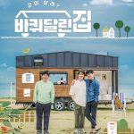 「公式」ソン・ドンイル、キム・ヒウォン、ヨ・ジング出演「車輪のついた家」公式ポスターとハイライト映像公開…11日初放送