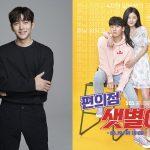 チ・チャンウク主演「コンビニのセッピョル」、世界中で放送…変わらない韓流の威力