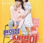 「コラム」チ・チャンウクとキム・ユジョンは素敵な主役カップルになる!