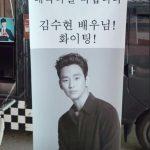 キム・スヒョン、ファンの熱い応援に感謝の認証ショット