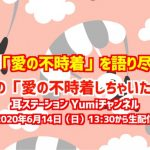 MCのYumiが番組を配信するYumiチャンネルにて ドラマ「愛の不時着」をYumiがゲストを迎えて視聴者と語り尽くす特別番組を配信