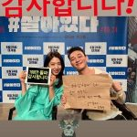 ユ・アイン&パク・シネ、映画「#生きている」の観客動員数100万人突破を一緒にお祝い