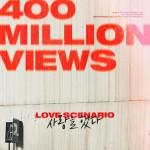 「iKON」の「LOVE SCENARIO」MV、再生回数4億ビュー突破