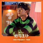 ソンジェ(BTOB)、「サンガプ屋台」OST「愛は思い出に似て」今日発売