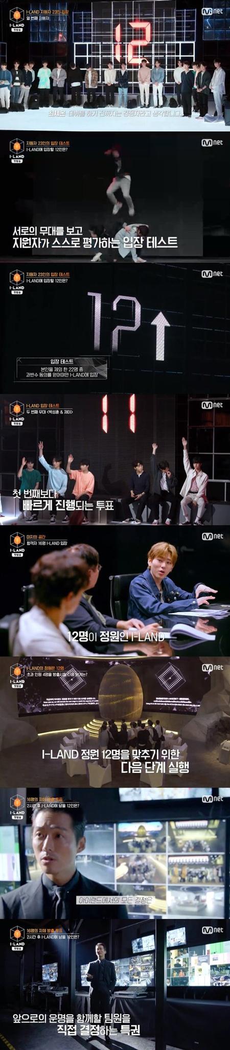 Mnet&BigHitによるオーディション番組「I-LAND」が始動、自ら合否を選ぶシステムに16人の志願者が早くも岐路に