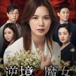 韓国ドラマ「逆境の魔女~シークレット・タウン~」5分でハマる!人物紹介PVを公開!
