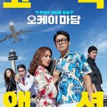 オム・ジョンファXパク・スンウンXイ・サンユン出演映画「オッケーマダム」、8月公開が確定