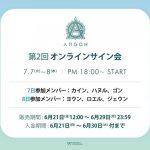 芸術的新星グループARGON(アルゴン)大人気イベント!第2回『オンラインサイ ン会』開催決定!