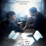 イ・ジュンギ&ムン・チェウォン、衝撃的なポスター公開!2人の手に何故手錠が